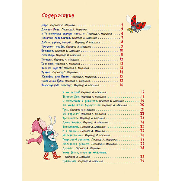 Маршак С. Я., А. И. Стихи и песенки матушки Гусыни