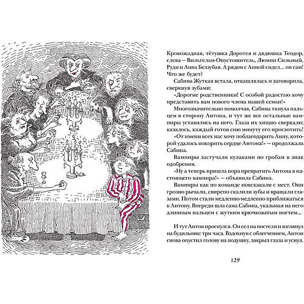 Зоммер-Боденбург А. Маленький вампир