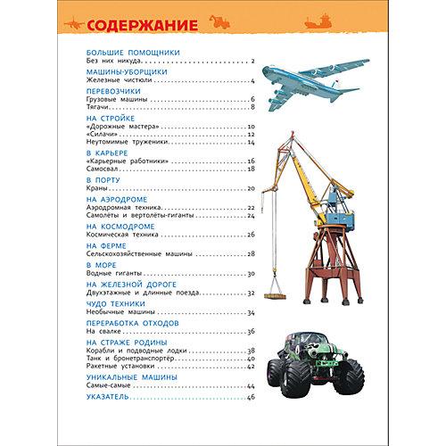 Большие машины. Энциклопедия для детского сада от Росмэн