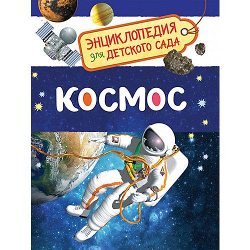 Космос. Энциклопедия для детского сада от Росмэн