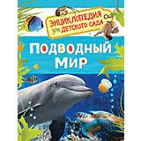 Подводный мир. Энциклопедия для детского сада