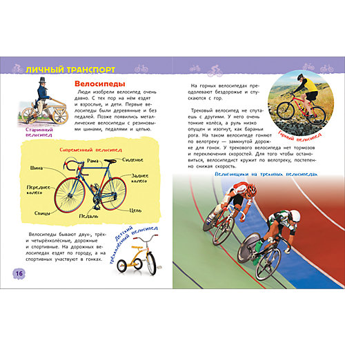 Транспорт. Энциклопедия для детского сада от Росмэн