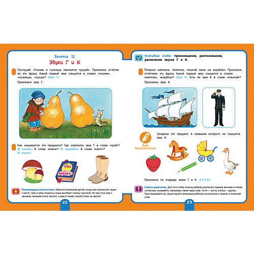 Для детского сада. Обучение грамоте. Младшая группа (Рабочая тетрадь) от Росмэн