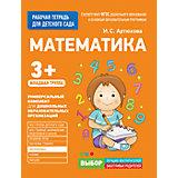 Для детского сада. Математика. Младшая группа (Рабочая тетрадь)