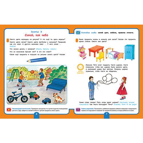 Для детского сада. Развитие речи. Младшая группа (Рабочая тетрадь) от Росмэн