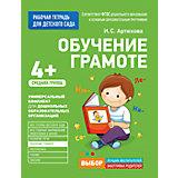 Для детского сада. Обучение грамоте. Средняя группа (Рабочая тетрадь)