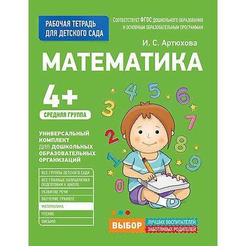 Для детского сада. Математика. Средняя группа (Рабочая тетрадь) от Росмэн