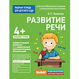 Для детского сада. Развитие речи. Средняя группа (Рабочая тетрадь)