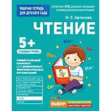 Для детского сада. Чтение. Старшая группа (Рабочая тетрадь)