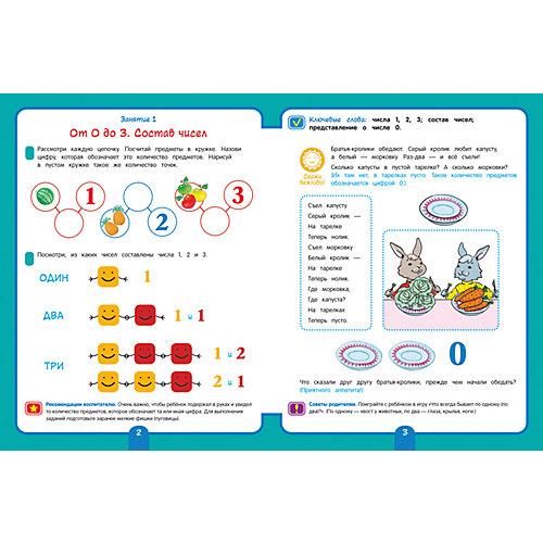 Для детского сада. Математика. Старшая группа (Рабочая тетрадь) от Росмэн