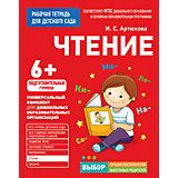 Для детского сада. Чтение. Подготовительная группа (Рабочая тетрадь)