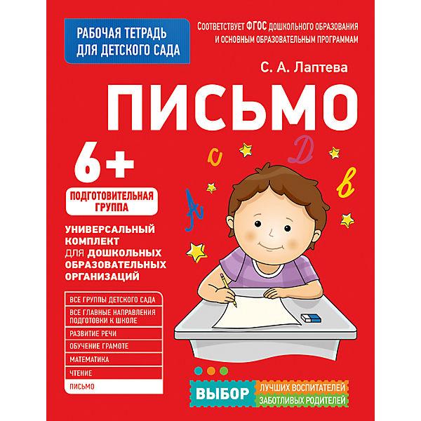 Для детского сада. Письмо. Подготовительная группа (Рабочая тетрадь)