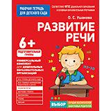 Для детского сада. Развитие речи. Подготовительная группа (Рабочая тетрадь)