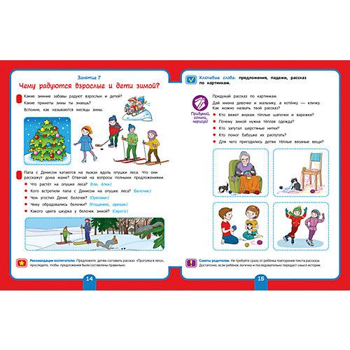 Для детского сада. Развитие речи. Подготовительная группа (Рабочая тетрадь) от Росмэн
