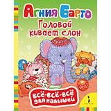 Головой кивает слон. Всё-всё-всё для малышей