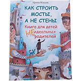 Как строить мосты,а не стены:кн.для детей (тв)