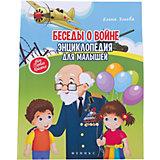 Беседы о войне: энциклопедия для малышей(мяг)
