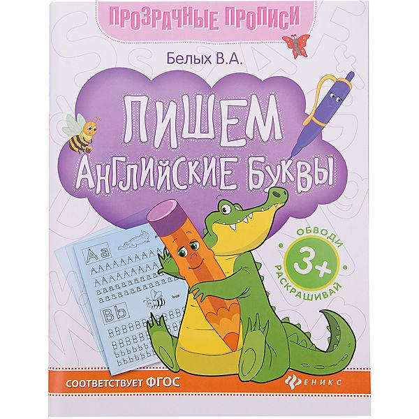 Пишем английские буквы:книга-тренажер