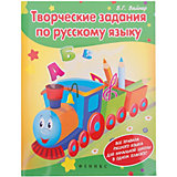 Творческие задания по рус.языку:кроссворды,шарады
