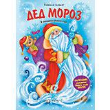 Дед Мороз: книжка-плакат