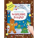 Волшебные подарки: книжка-мастерилка