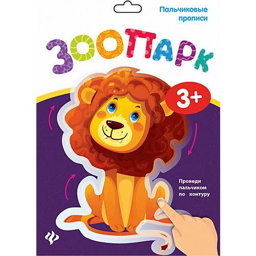 Пальчиковые прописи. Зоопарк от Fenix