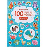 100 наклеек для малыша.Азбука