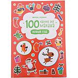 100 наклеек для малыша.Новый год