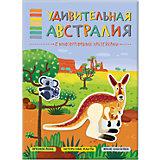 В мире животных. Удивительная Австралия