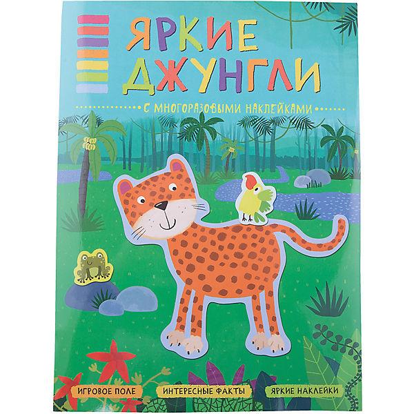 В мире животных. Яркие джунгли