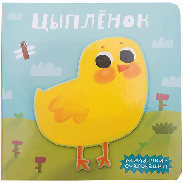 Милашки-очаровашки (New). Цыпленок