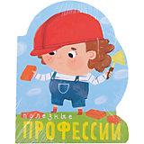 Профессии (книги на картоне с вырубкой). Полезные профессии