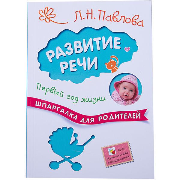 """Книга для развития речи """"Шпаргалка для родителей"""" Первый год жизни"""