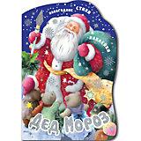 Новогодние книжки с вырубкой. Дед Мороз