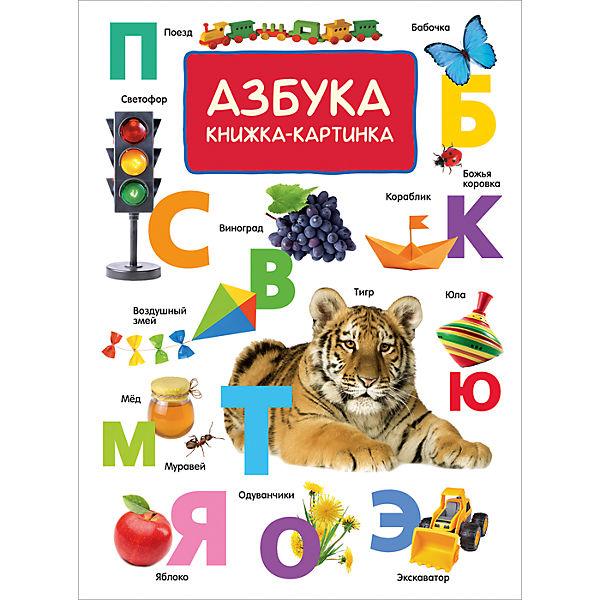 Азбука. Книжка-картинка. Виммельбух