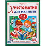"""Хрестоматия для малышей 3-4 года """" Потешки, сказки, стихи """"  твердый переплет."""