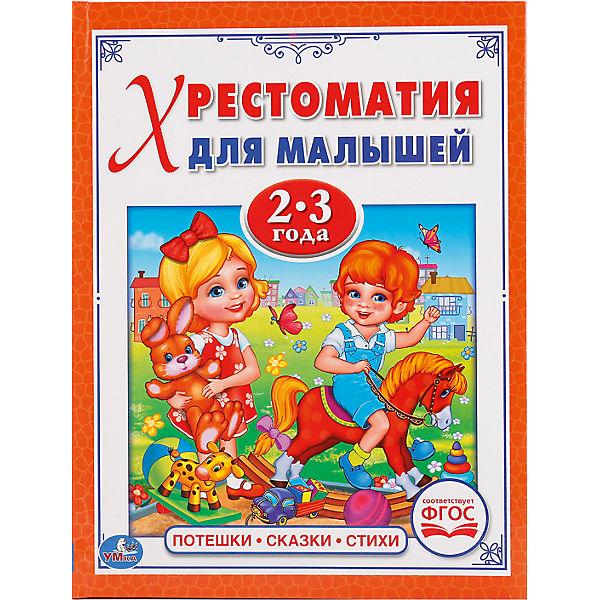 """Хрестоматия для малышей 2-3года """" Потешки, сказки, стихи """"  твердый переплет."""