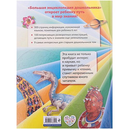 Большая энциклопедия дошкольника (2-е издание) от Эксмо
