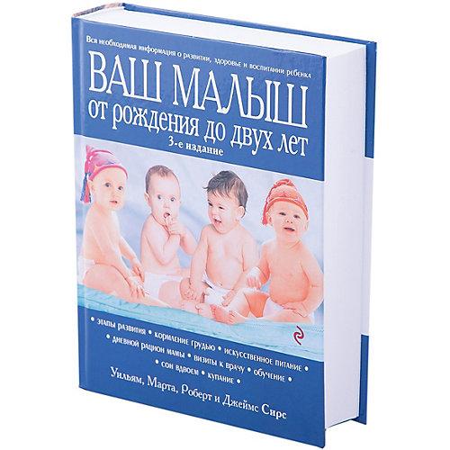 Ваш малыш от рождения до двух лет [обновленное изд.] от Эксмо
