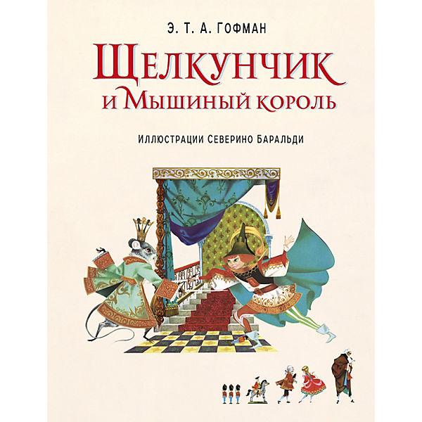 Щелкунчик и Мышиный король (ил. С. Баральди)