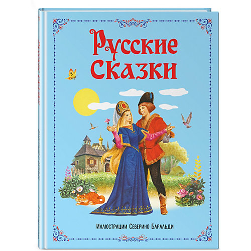 Русские сказки (ил. С. Баральди) от Эксмо
