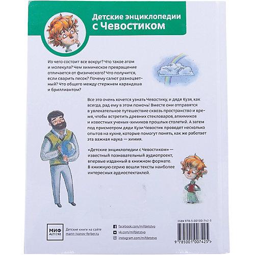 Увлекательная химия от Манн, Иванов и Фербер