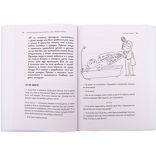 """Большая книга """"ленивой мамы"""" от Эксмо"""