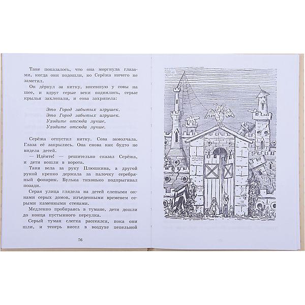 В Стране Бабушки Куклы, или Дом с волшебными окнами (ил. Н. Радлова)