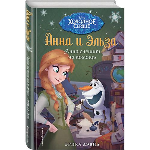 Анна спешит на помощь, Холодное сердце от Эксмо