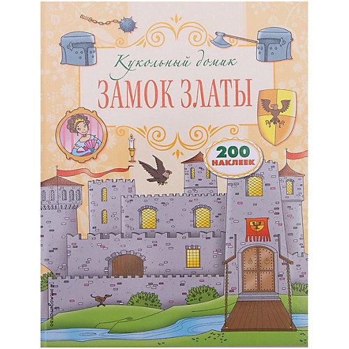 """Кукольный домик с наклейками """"Замок Златы"""" от Эксмо"""