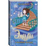 Эмили и волшебная лестница, Холли Вебб