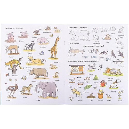 4+ Животные (с наклейками) от Эксмо