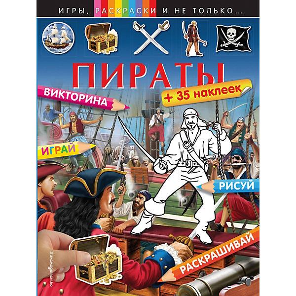 Пираты (+наклейки)