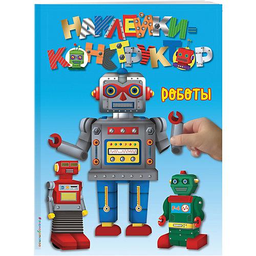 Роботы от Эксмо